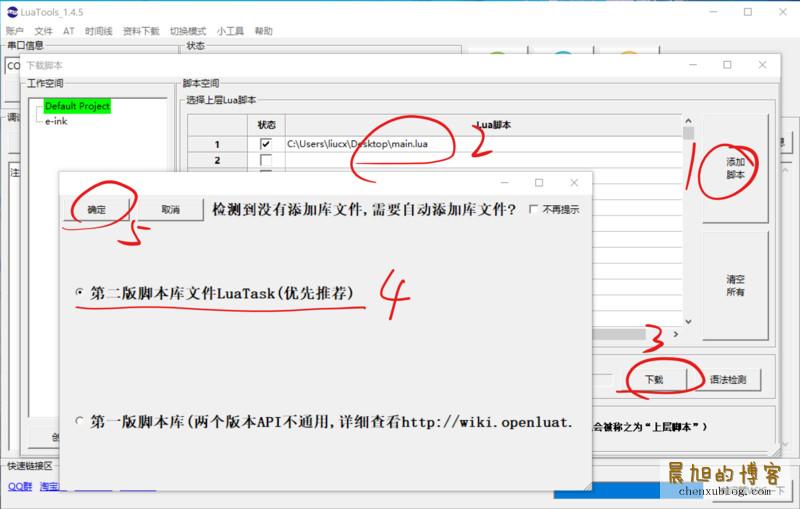 Luat系列教程:4、学会使用并看懂luatools的trace信息