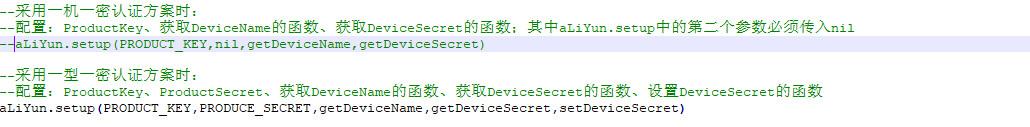 air202luat二次开发设备接入阿里云(五)