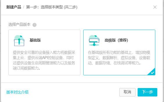 air202luat二次开发设备接入阿里云(一)