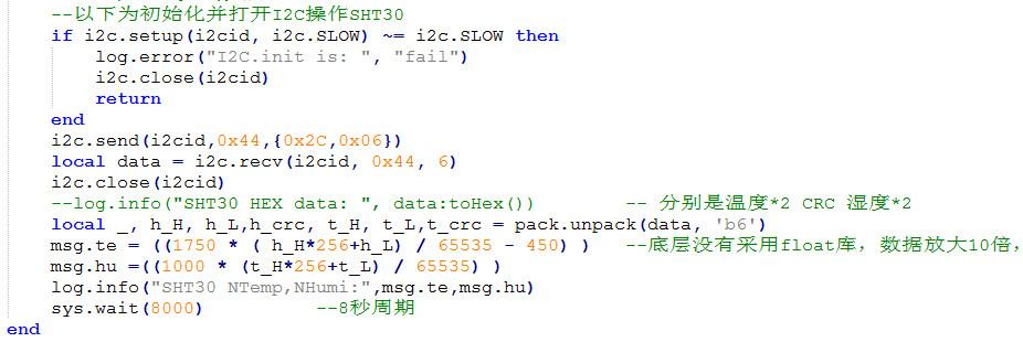 用AIR202 通过I2C读取SHT30 数据