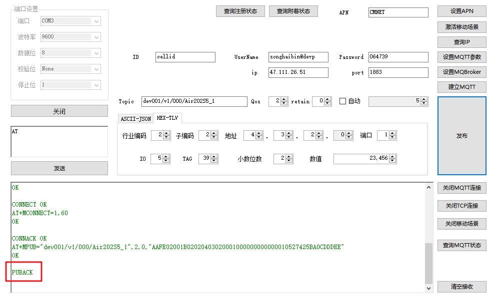 合宙开发板使用JSON、TLV格式接入滴云DiverseCloud的示例-Air202 S5开发板
